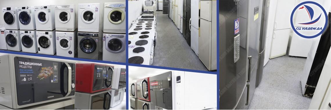 БУ и СТОК холодильники в сервисном центре НАДЕЖДА